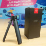 Монопод-трипод MOZA Air 2 Professional Mini Tripod